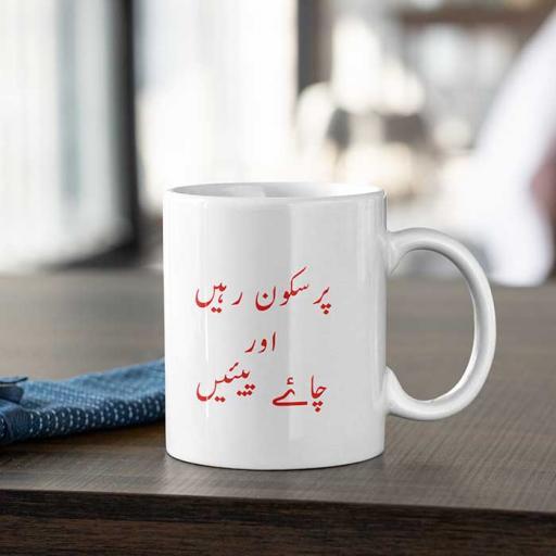 Keep-Calm-and-Drink-Tea-Personalised-Desi-Infusion-Style-Mug.jpg