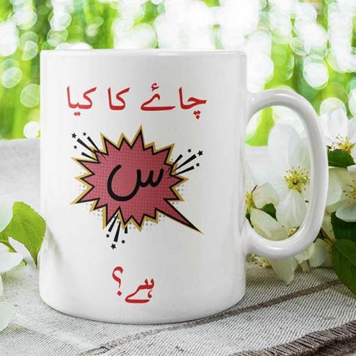 Desi Chai Inspired Personalised Mug for a Chai Fan - Add Name