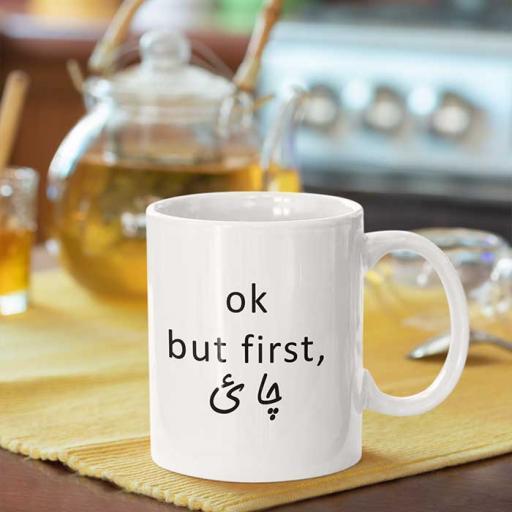 Ok-but-first-chai-Personalised-Desi-Infusion-Style-Mug.jpg