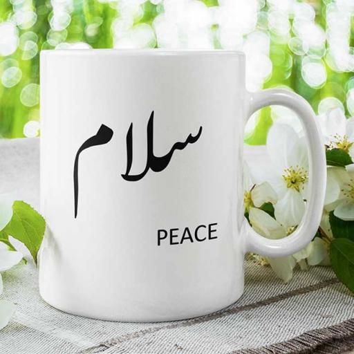 Saalam (Peace) Greetings Desi/Arabic Personalised Mug - Add Text