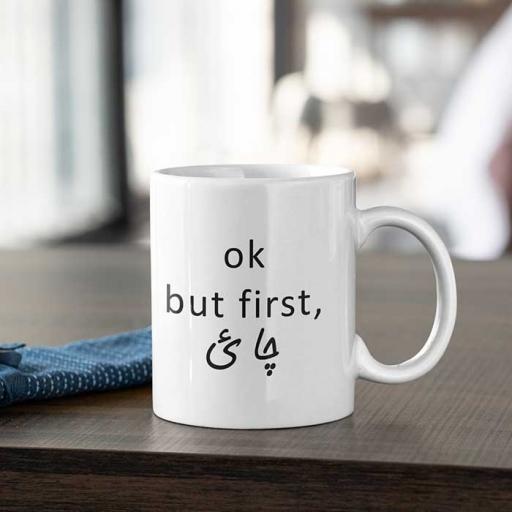 ok-but-first-tea-Chai-Personalised-Desi-Infusion-Style-Mug.jpg