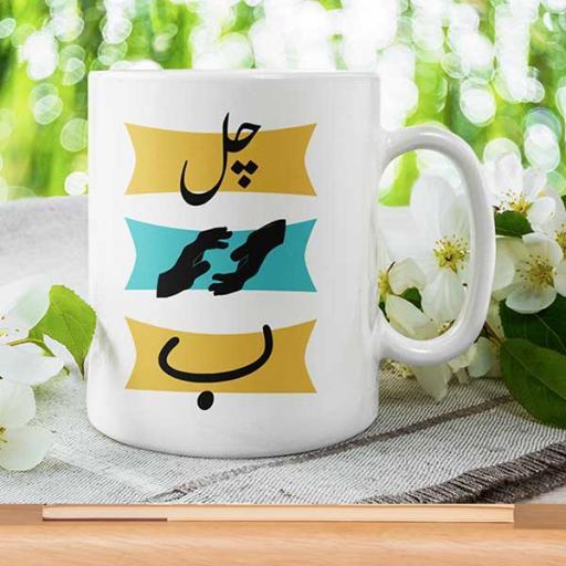 'Chal Be' Desi Style Funny Mug