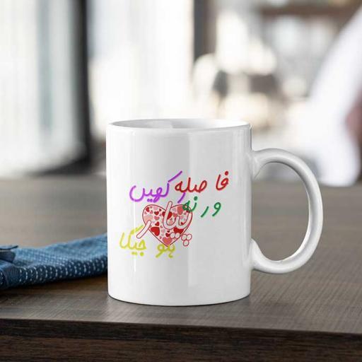 Fasla-rakhey-warna-payar-ho-jaye-ga-Personalised-Desi-Infusion-Style-Mug.jpg