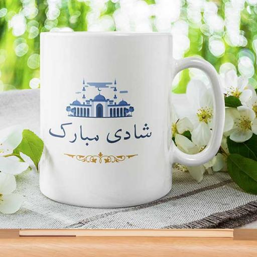 'Shaadi Mubarak' Wedding Desi Style Personalised Mug - Add Text