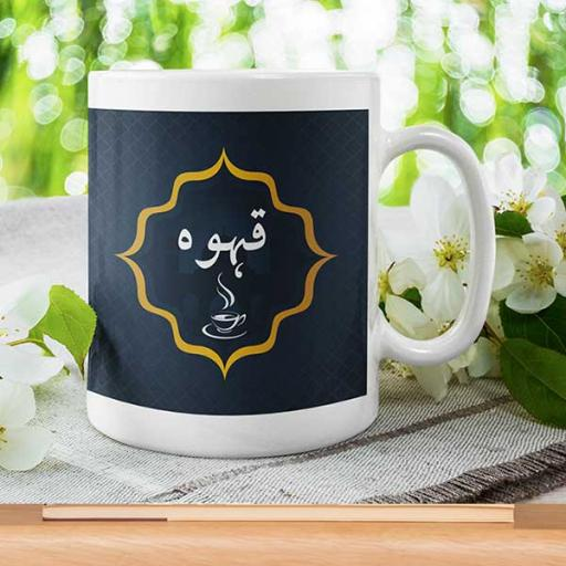 Qahwa-Tea-Personalised-Desi-Infusion-Style-Mug.jpg