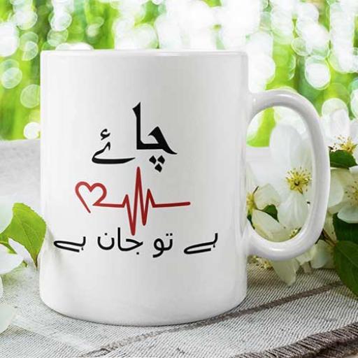 'Chai hai to Jaan Hai' Desi Inspired Personalised Mug for Chai/Tea Lovers